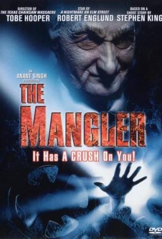 Maglownica (1995) – DVD