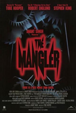 Maglownica (1995) – plakat